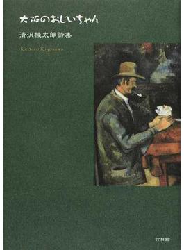 大阪のおじいちゃん 清沢桂太郎詩集