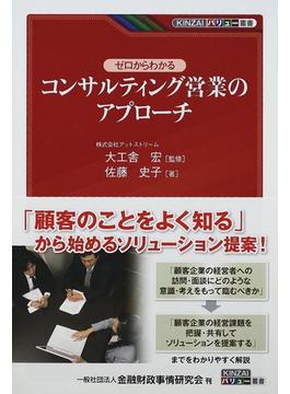ゼロからわかるコンサルティング営業のアプローチ(KINZAIバリュー叢書)