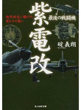 最後の戦闘機紫電改 起死回生に賭けた男たちの戦い 新装版(光人社NF文庫)