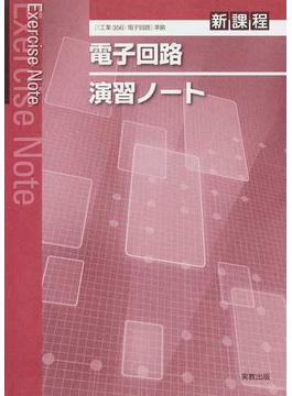 電子回路演習ノート 新課程