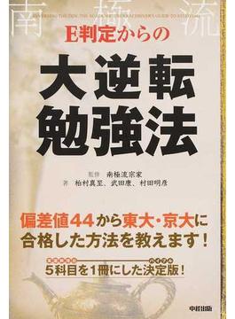 E判定からの大逆転勉強法 偏差値44から東大・京大に合格した方法を教えます!
