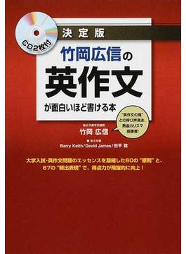 竹岡広信の英作文が面白いほど書ける本 決定版