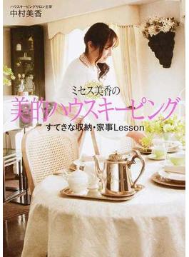 ミセス美香の美的ハウスキーピング 1 すてきな収納・家事Lesson