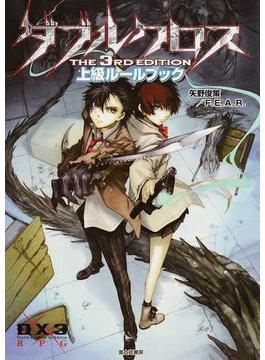 ダブルクロスThe 3rd Edition上級ルールブック