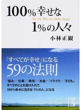 100%幸せな1%の人々 「すべてが幸せ」になる59の法則(中経の文庫)