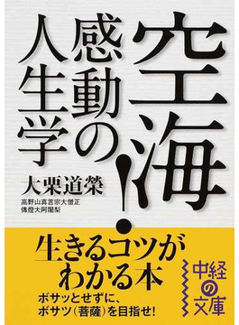 空海!感動の人生学(中経の文庫)