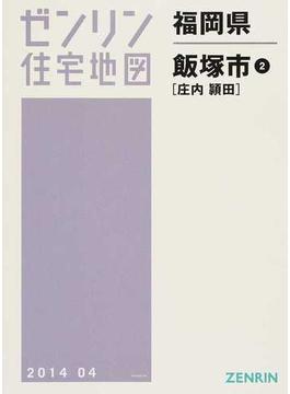 ゼンリン住宅地図福岡県飯塚市 2 庄内 頴田