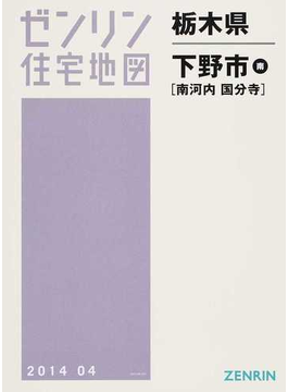 ゼンリン住宅地図栃木県下野市南 南河内 国分寺