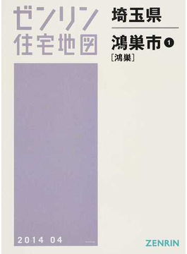 ゼンリン住宅地図埼玉県鴻巣市 1 鴻巣