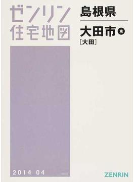 ゼンリン住宅地図島根県大田市東 大田