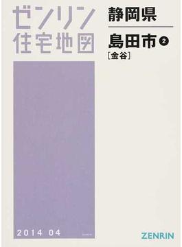 ゼンリン住宅地図静岡県島田市 2 金谷