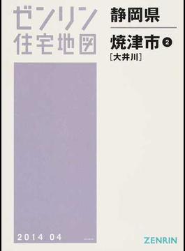 ゼンリン住宅地図静岡県焼津市 2 大井川
