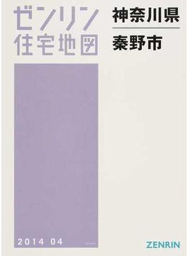 ゼンリン住宅地図神奈川県秦野市