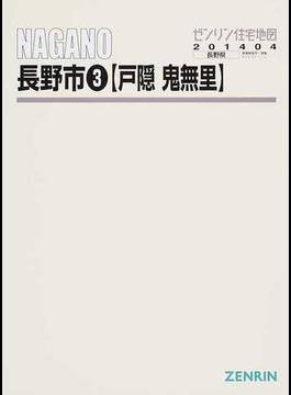 ゼンリン住宅地図NAGANO長野市 3 戸隠 鬼無里