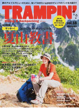 TRAMPIN' Hiking & Backpacking vol.18 総力特集ヤッホー!夏山教書(CHIKYU-MARU MOOK)