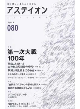 アステイオン 80(2014) 特集第一次大戦一〇〇年