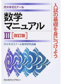 数学マニュアルⅢ 代々木ゼミナール 改訂版