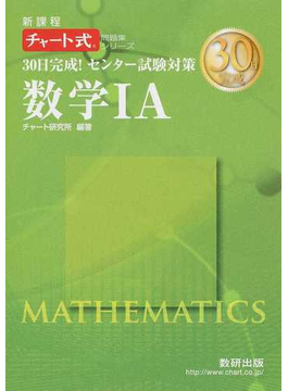30日完成!センター試験対策数学ⅠA 新課程
