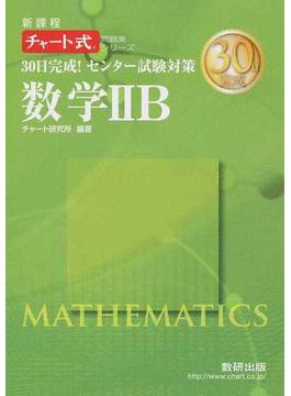30日完成!センター試験対策数学ⅡB 新課程