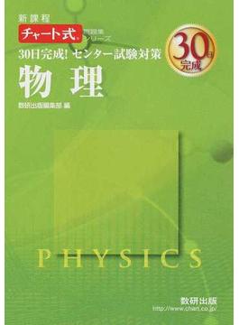 30日完成!センター試験対策物理 新課程
