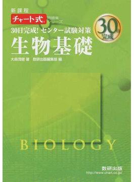 30日完成!センター試験対策生物基礎 新課程