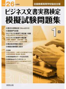 ビジネス文書実務検定模擬試験問題集1級 全国商業高等学校協会主催 平成26年度版
