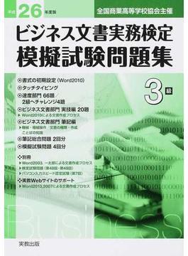 ビジネス文書実務検定模擬試験問題集3級 全国商業高等学校協会主催 平成26年度版