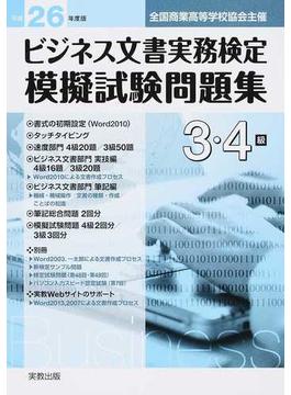 ビジネス文書実務検定模擬試験問題集3・4級 全国商業高等学校協会主催 平成26年度版