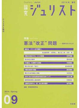 """論究ジュリスト Number09(2014/Spring) 特集/憲法""""改正""""問題"""