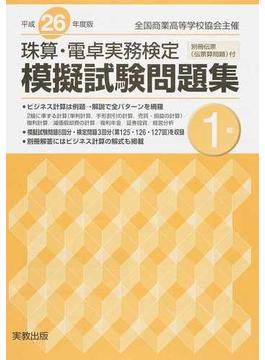 珠算・電卓実務検定模擬試験問題集1級 全国商業高等学校協会主催 平成26年度版