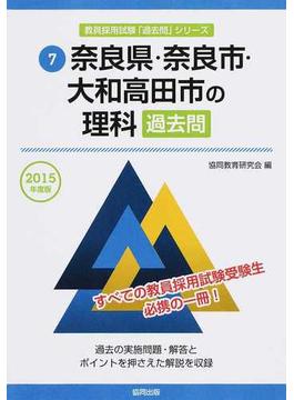 奈良県・奈良市・大和高田市の理科過去問 2015年度版