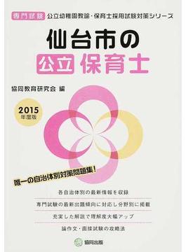 仙台市の公立保育士 専門試験 2015年度版