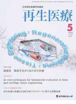 再生医療 日本再生医療学会雑誌 Vol.13/No.2(2014.5)