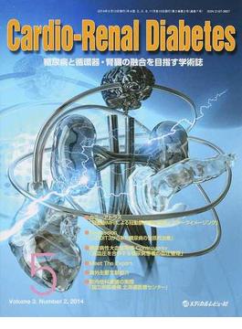 Cardio‐Renal Diabetes 糖尿病と循環器・腎臓の融合を目指す学術誌 Vol.3No.2(2014.05)
