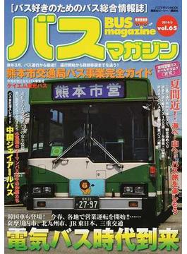 バスマガジン バス好きのためのバス総合情報誌 vol.65 韓国車も登場!!今春、各地で営業運転を開始!…電気バス時代到来!!