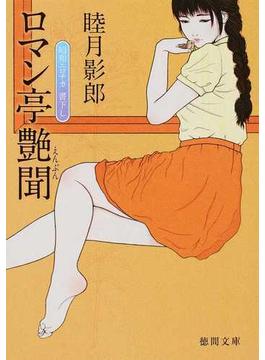 ロマン亭艶聞(徳間文庫)