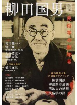 柳田国男 民俗学の創始者