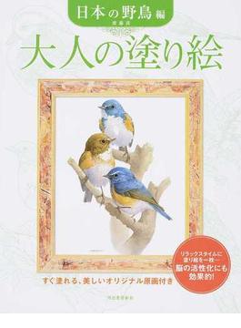 大人の塗り絵 すぐ塗れる、美しいオリジナル原画付き 日本の野鳥編