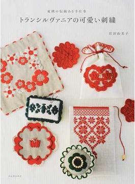 トランシルヴァニアの可愛い刺繡 東欧の伝統ある手仕事