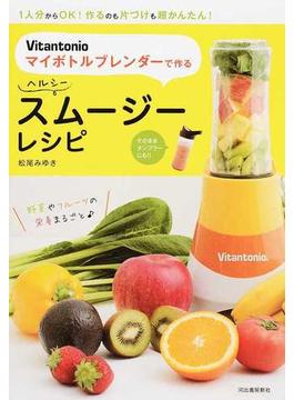 Vitantonioマイボトルブレンダーで作るヘルシースムージーレシピ 1人分からOK!作るのも片づけも超かんたん!