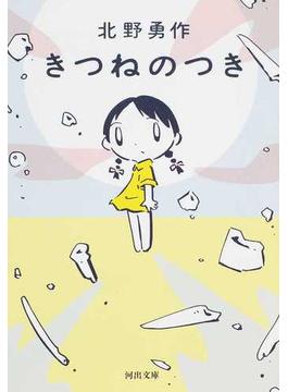 きつねのつき(河出文庫)