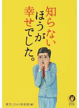知らないほうが幸せでした。(KAWADE夢文庫)
