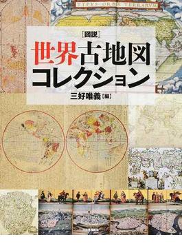 図説世界古地図コレクション 新装版