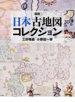 図説日本古地図コレクション 新装版