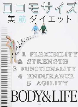 ロコモサイズ美筋ダイエット BODY&LIFE