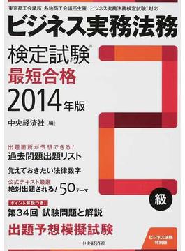 ビジネス実務法務検定試験2級最短合格 ビジネス法務特別版 2014年版