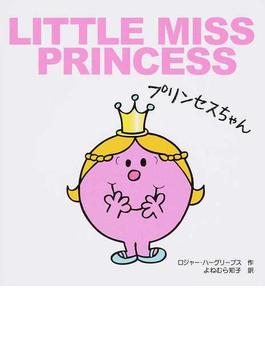 プリンセスちゃん
