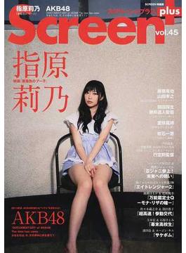 スクリーン+プラス vol.45 指原莉乃『薔薇色のブー子』/AKB48ドキュメンタリー映画第4弾
