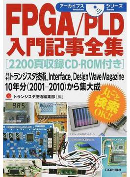 FPGA/PLD入門記事全集 月刊トランジスタ技術,Interface,Design Wave Magazine 10年分(2001−2010)から集大成