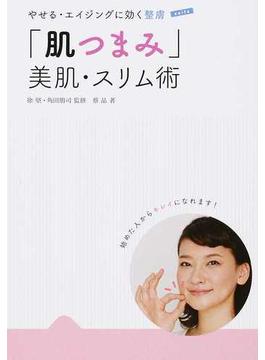 「肌つまみ」美肌・スリム術 やせる・エイジングに効く整膚